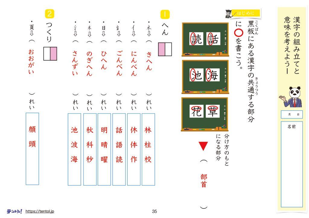 小3国語まとめk-35-41のサムネイル