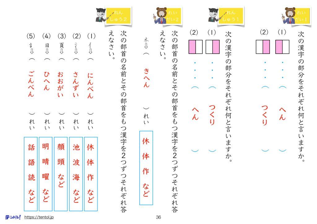 小3国語まとめk-36のサムネイル