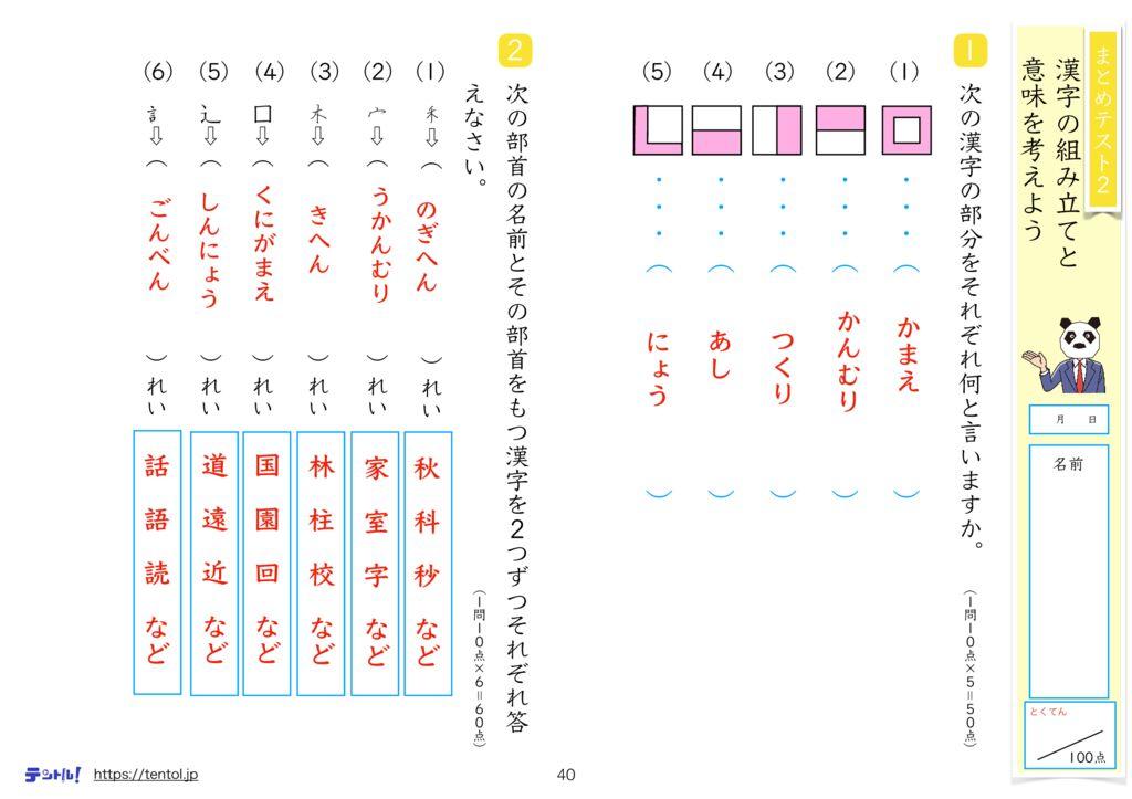 小3国語まとめk-40のサムネイル