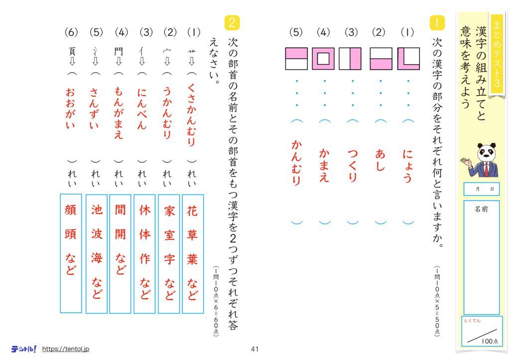 小3国語まとめk-41のサムネイル