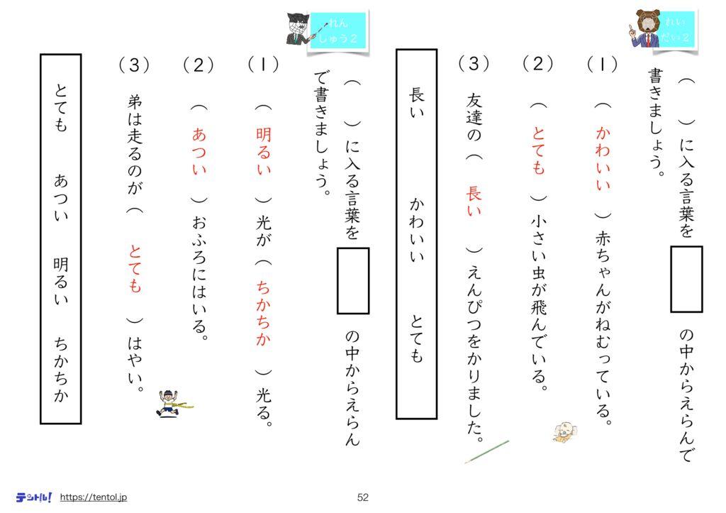 小3国語まとめk-52のサムネイル