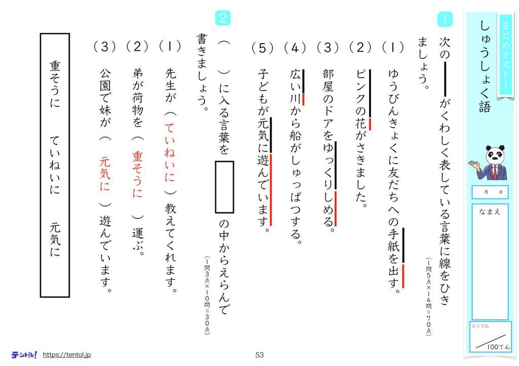 小3国語まとめk-53のサムネイル