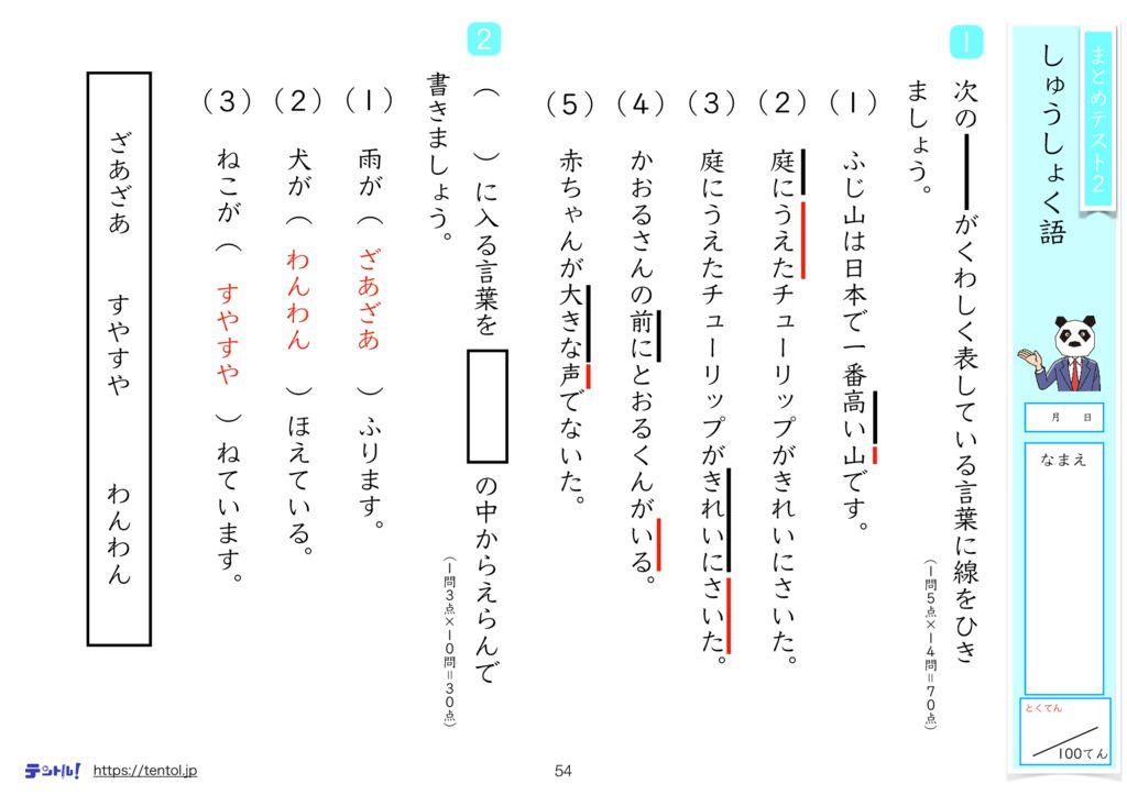 小3国語まとめk-54のサムネイル