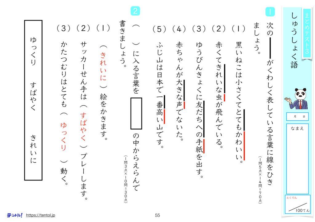 小3国語まとめk-55のサムネイル