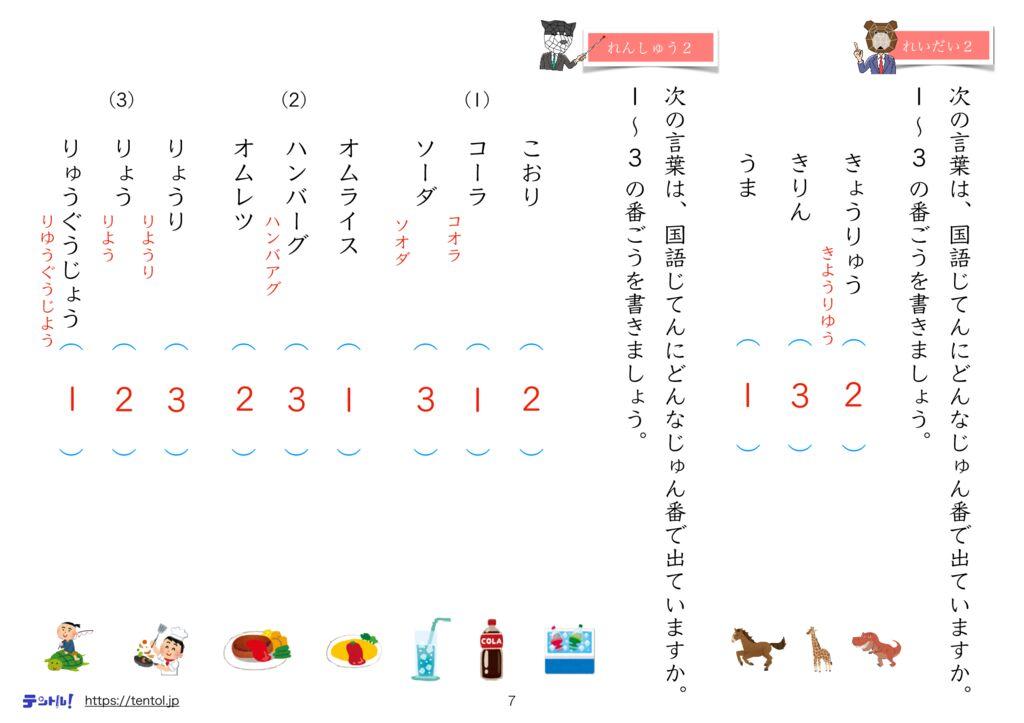 小3国語まとめk-7のサムネイル