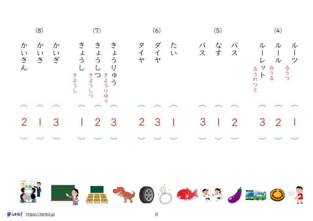 小3国語まとめk-8のサムネイル