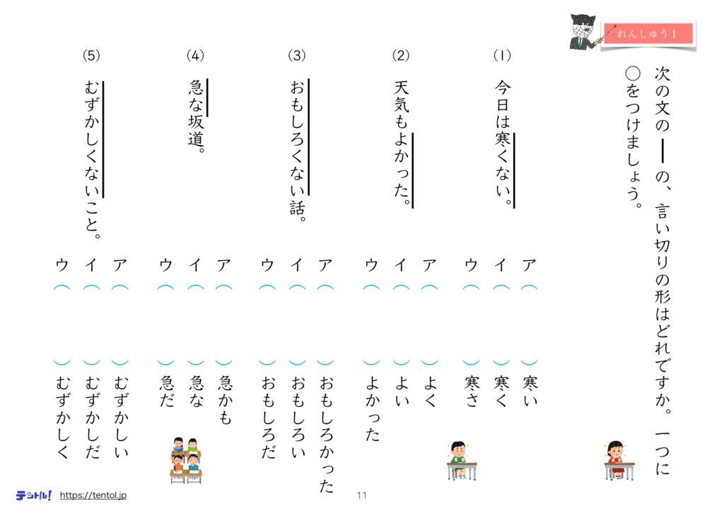小3国語まとめm-11のサムネイル
