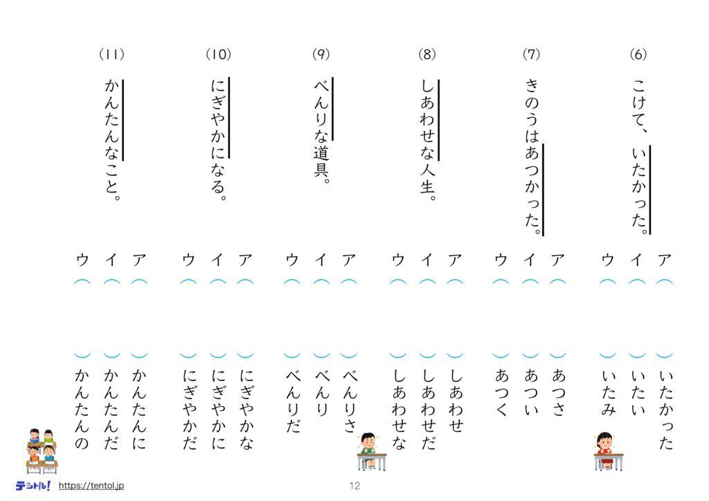 小3国語まとめm-12のサムネイル