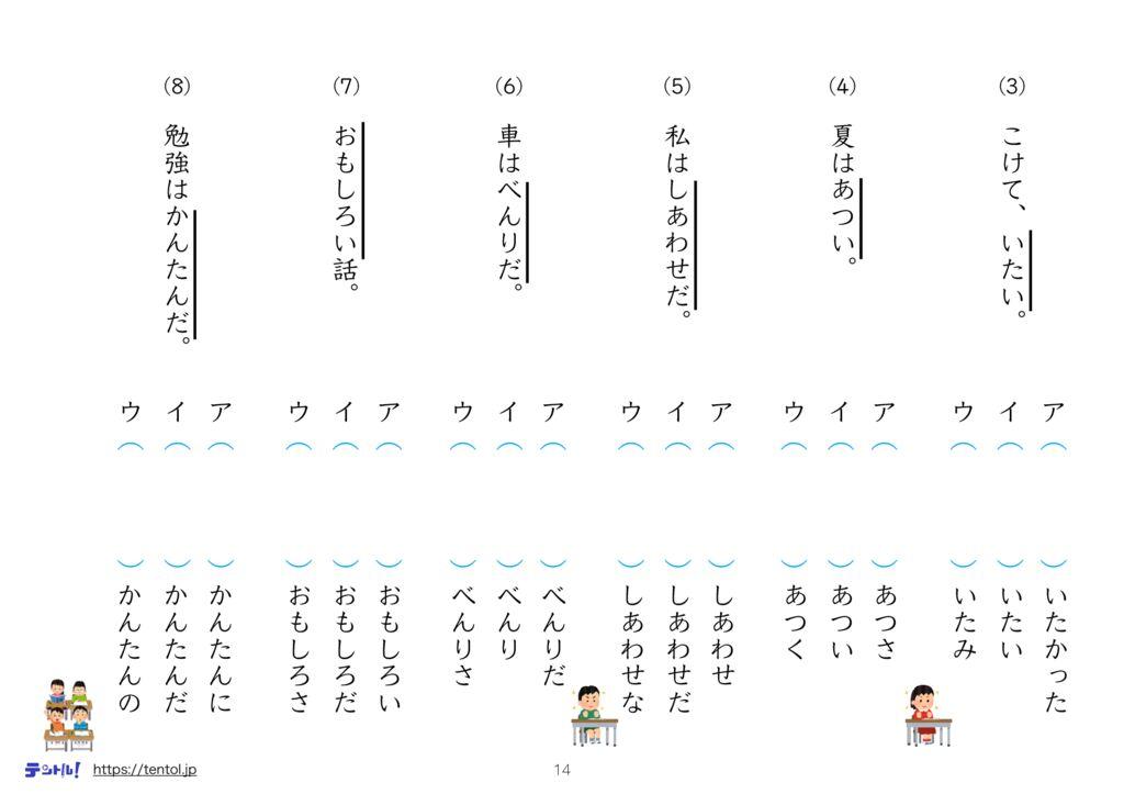 小3国語まとめm-14のサムネイル