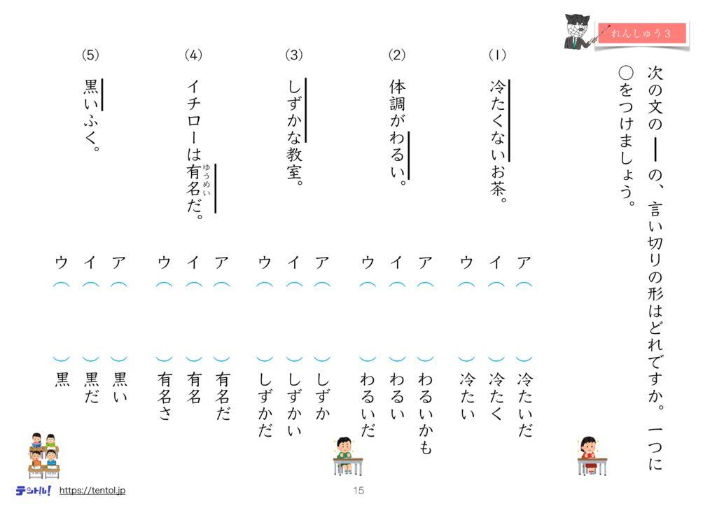 小3国語まとめm-15のサムネイル
