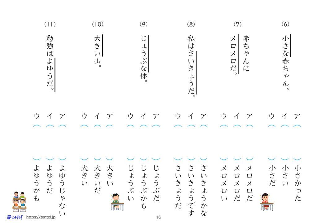小3国語まとめm-16のサムネイル