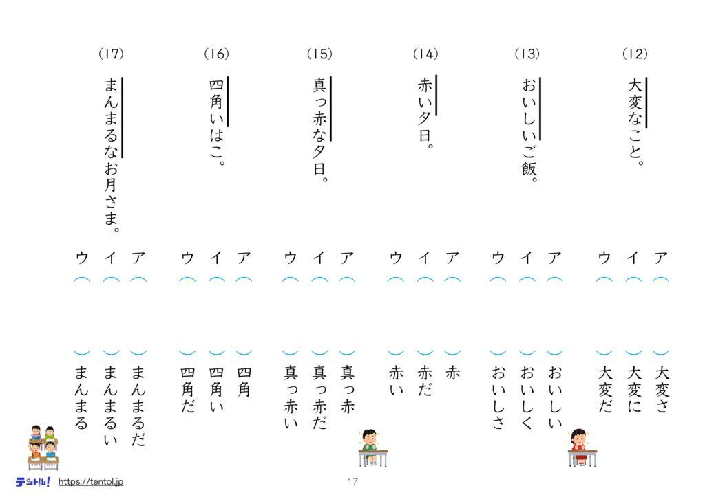 小3国語まとめm-17のサムネイル