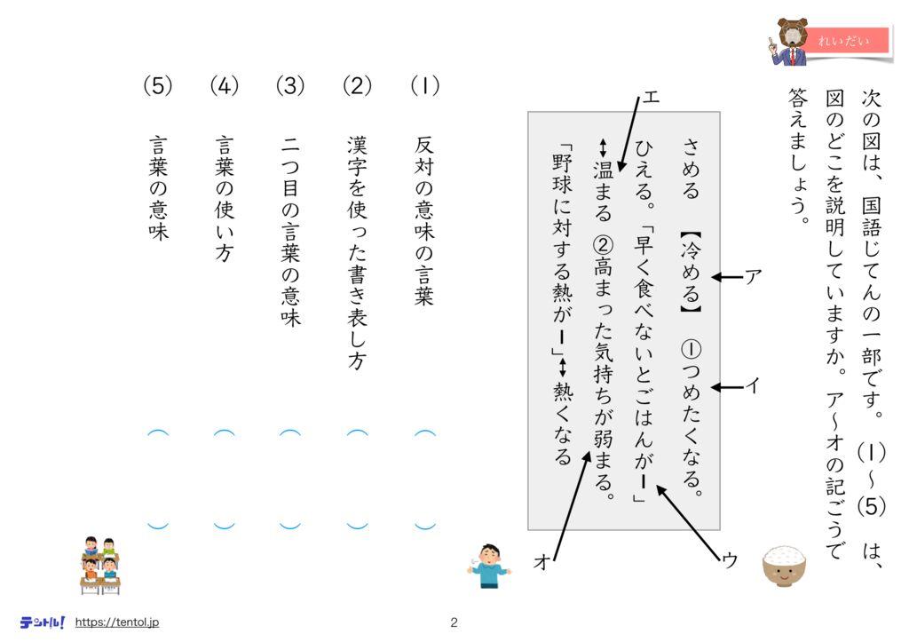 小3国語まとめm-2のサムネイル