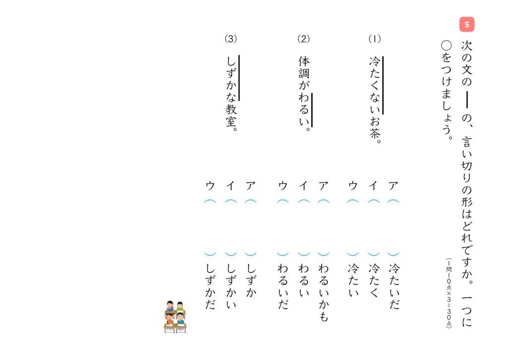 小3国語まとめm-20のサムネイル