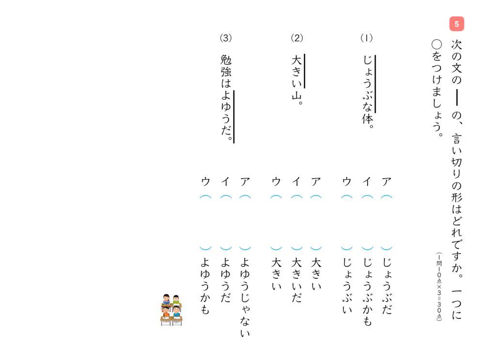 小3国語まとめm-23のサムネイル