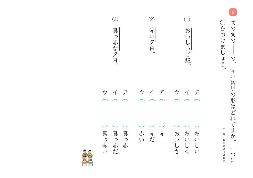小3国語まとめm-26のサムネイル