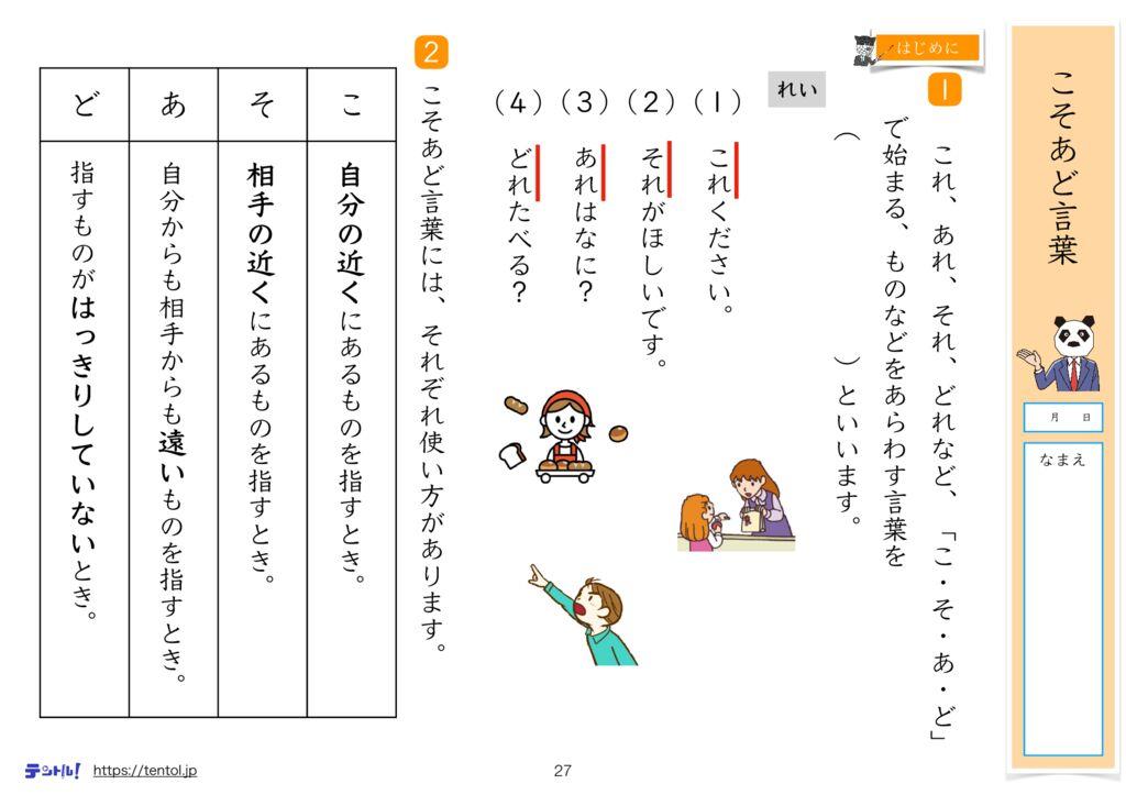 小3国語まとめm-27-34のサムネイル