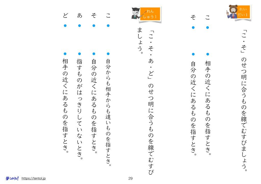 小3国語まとめm-29のサムネイル