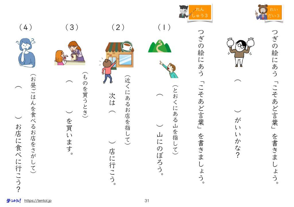 小3国語まとめm-31のサムネイル