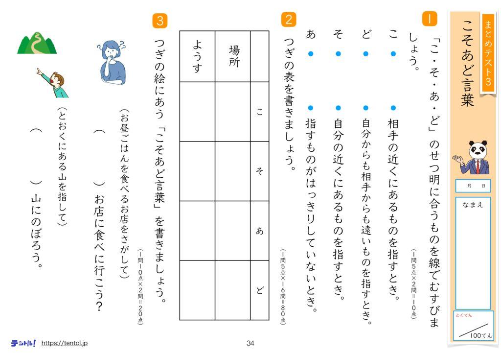 小3国語まとめm-34のサムネイル