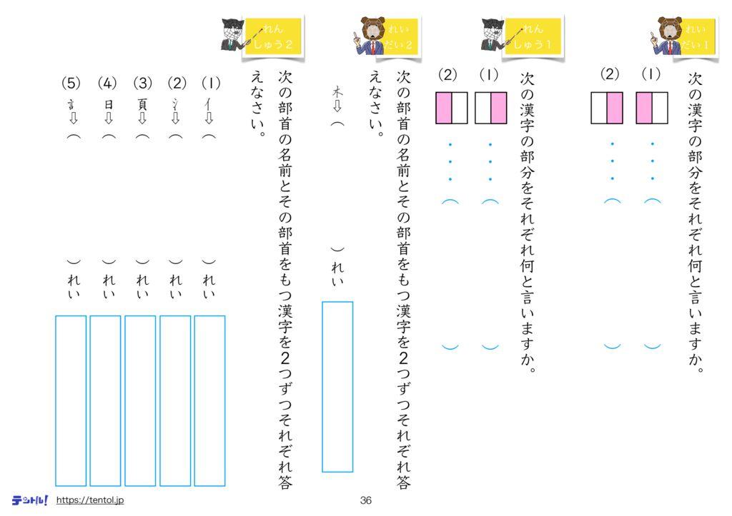 小3国語まとめm-36のサムネイル