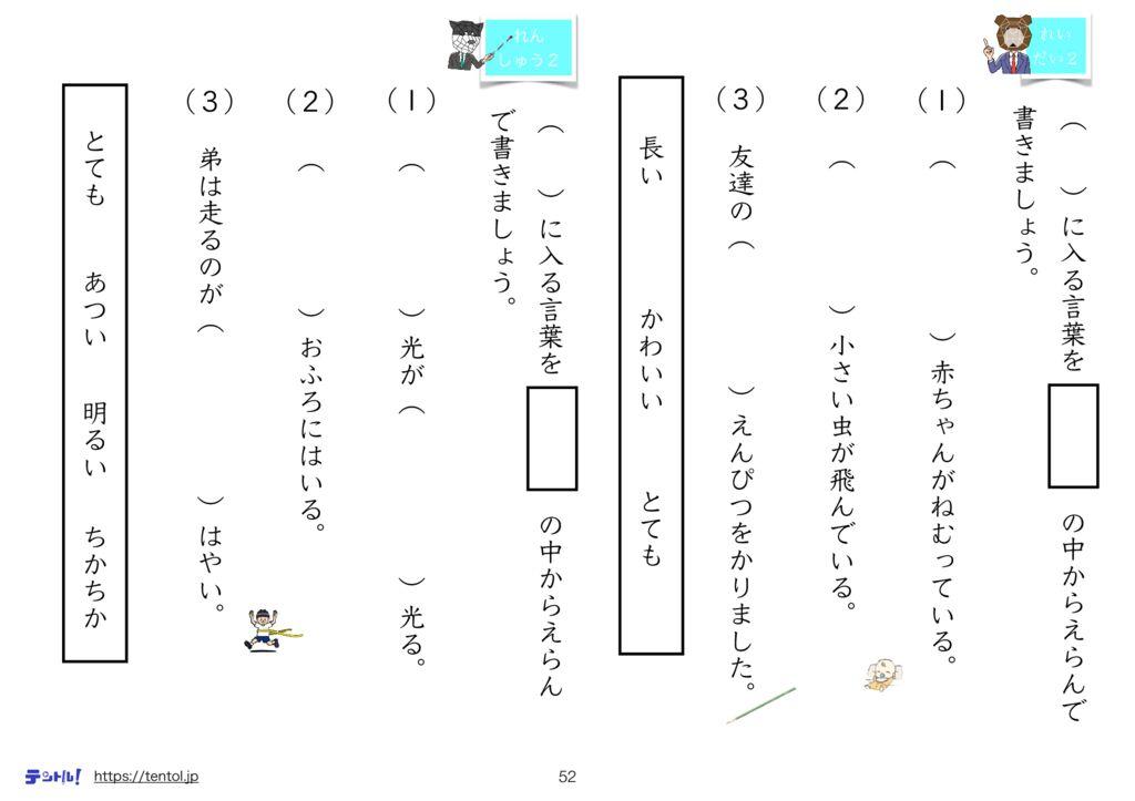 小3国語まとめm-52のサムネイル