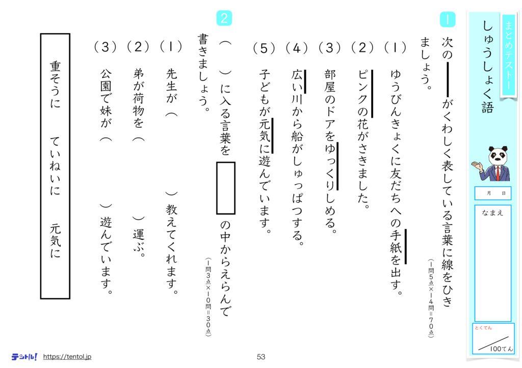 小3国語まとめm-53のサムネイル