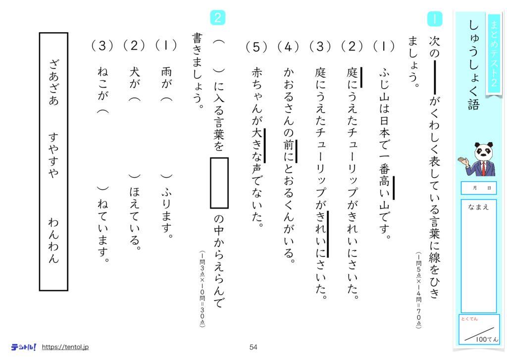 小3国語まとめm-54のサムネイル