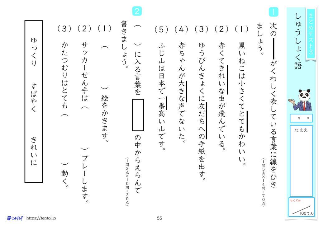 小3国語まとめm-55のサムネイル