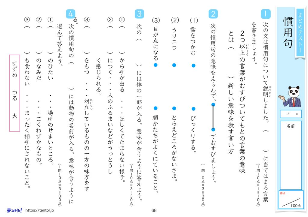 小3国語まとめm-68のサムネイル