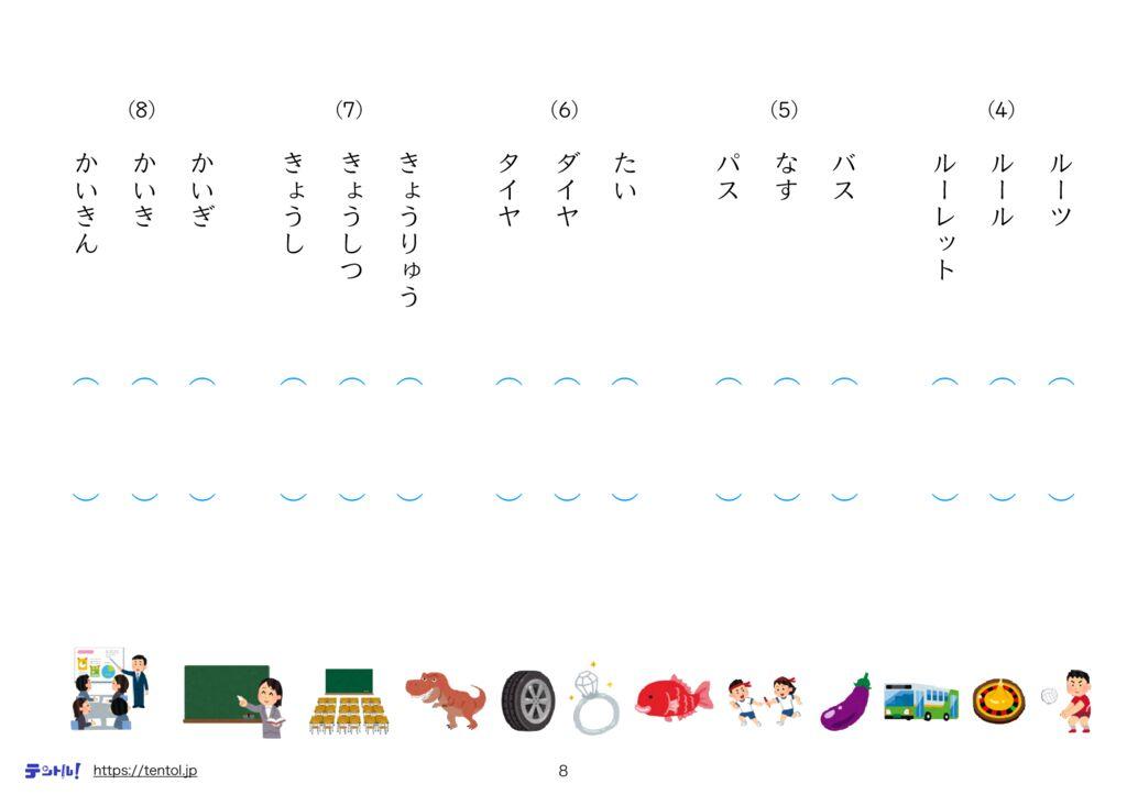 小3国語まとめm-8のサムネイル