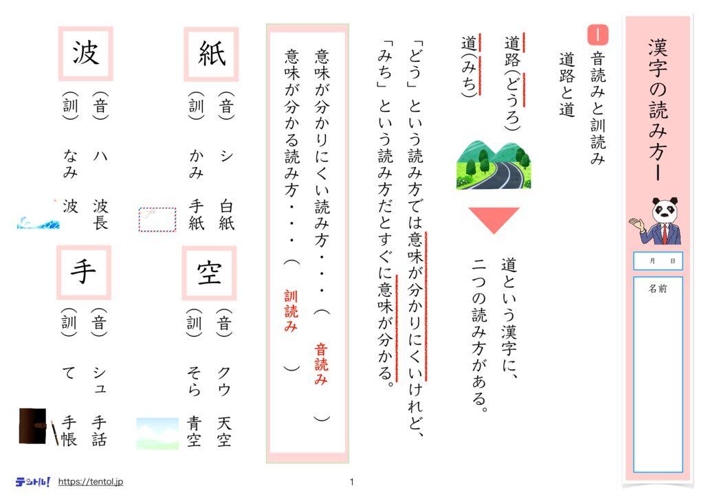 小4国語まとめk-1-6のサムネイル
