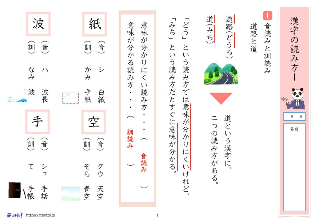 小4国語まとめk-1のサムネイル