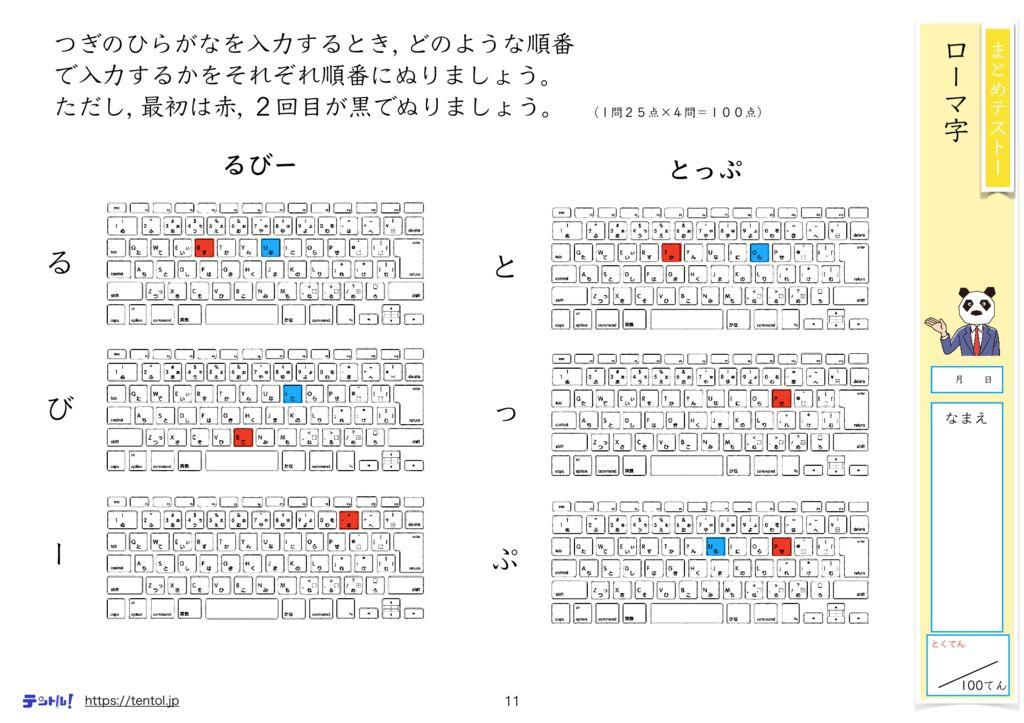 小4国語まとめk-11のサムネイル