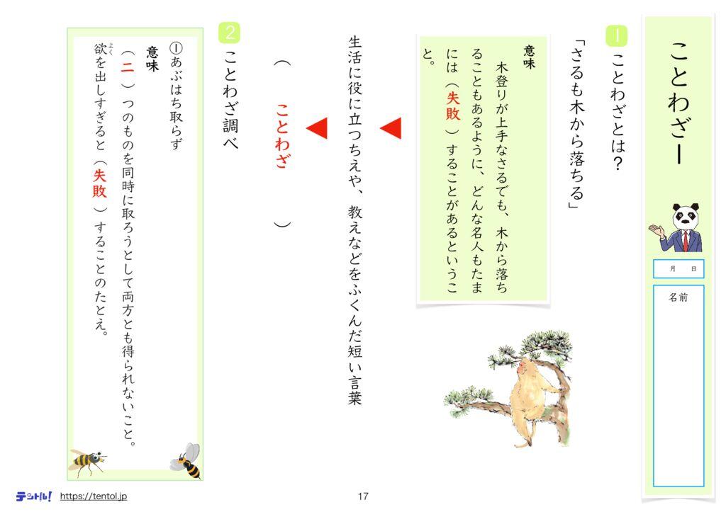 小4国語まとめk-17-23のサムネイル