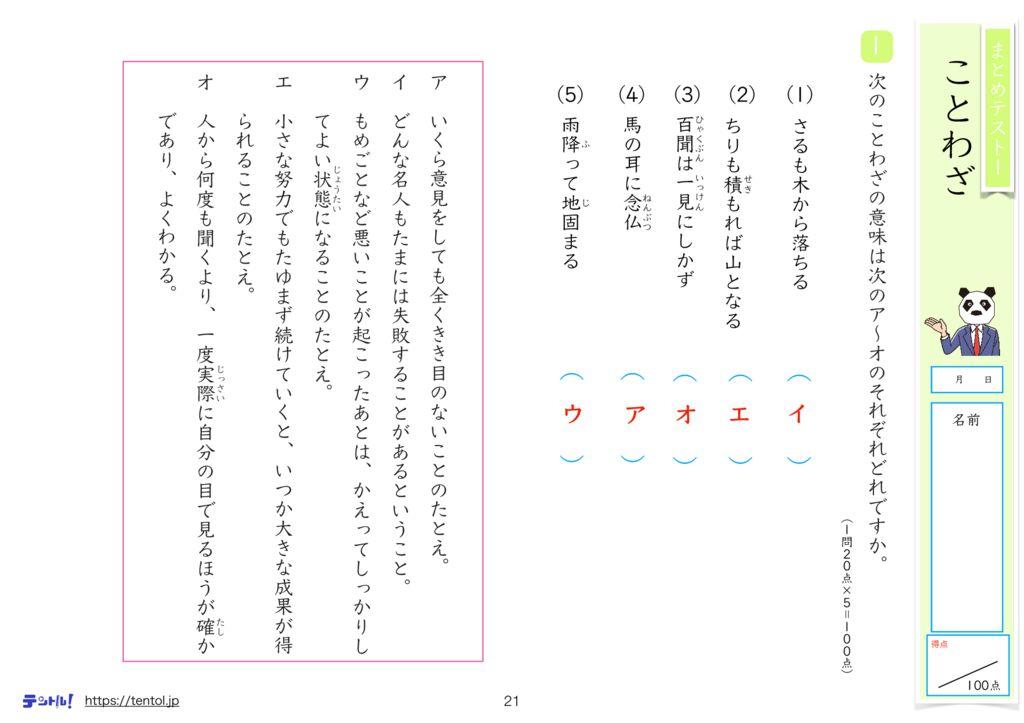 小4国語まとめk-21のサムネイル