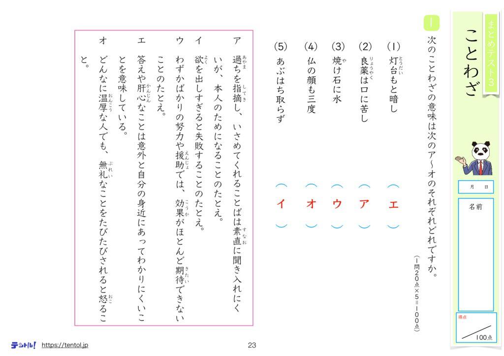 小4国語まとめk-23のサムネイル