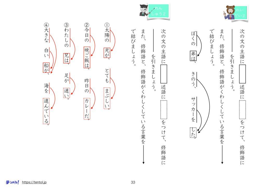 小4国語まとめk-33のサムネイル