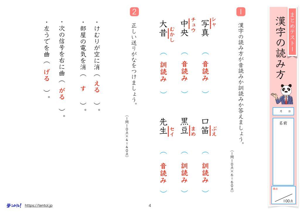 小4国語まとめk-4のサムネイル