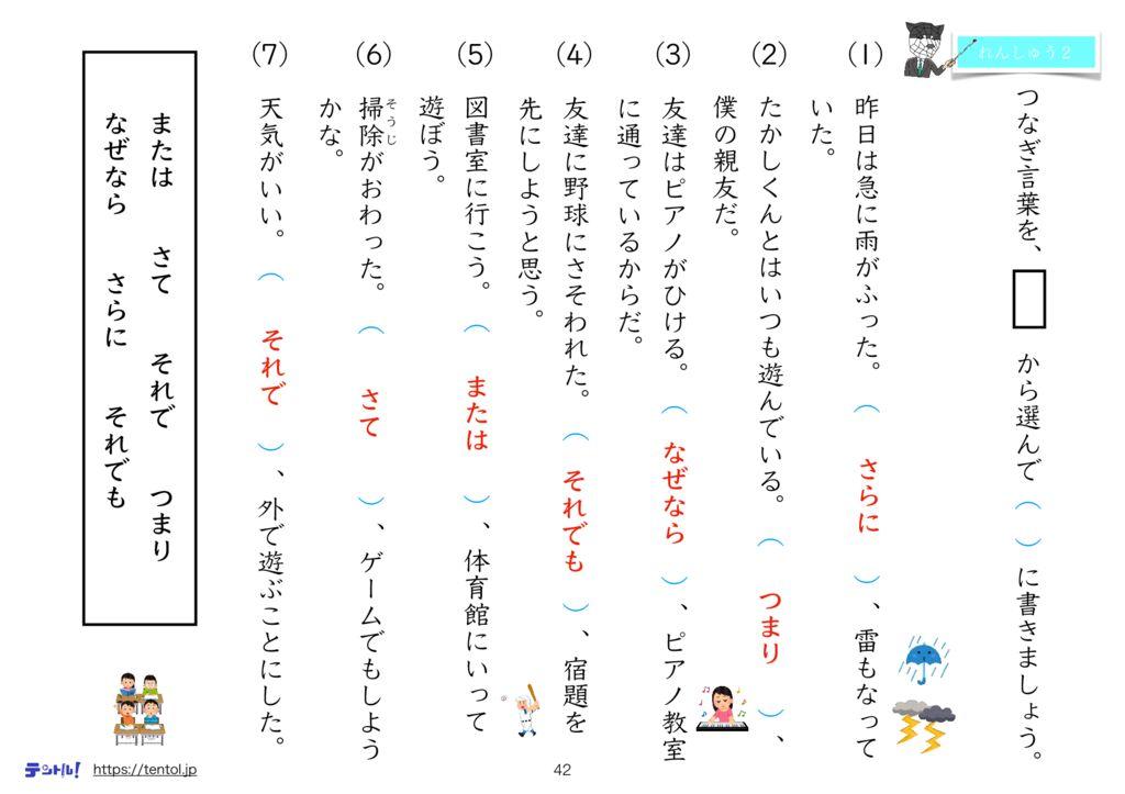 小4国語まとめk-42のサムネイル