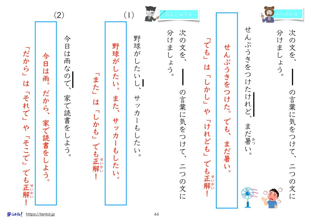 小4国語まとめk-44のサムネイル