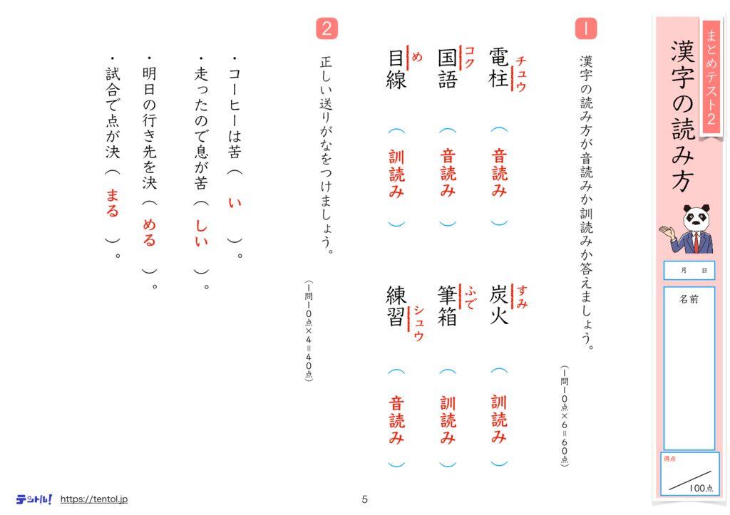 小4国語まとめk-5のサムネイル