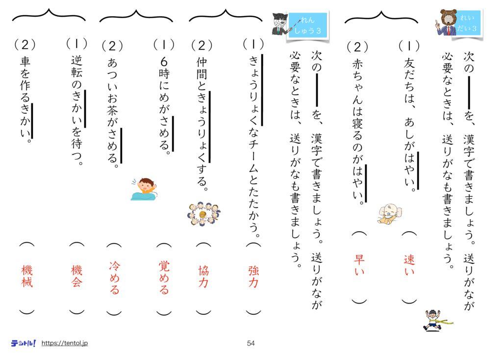 小4国語まとめk-54のサムネイル