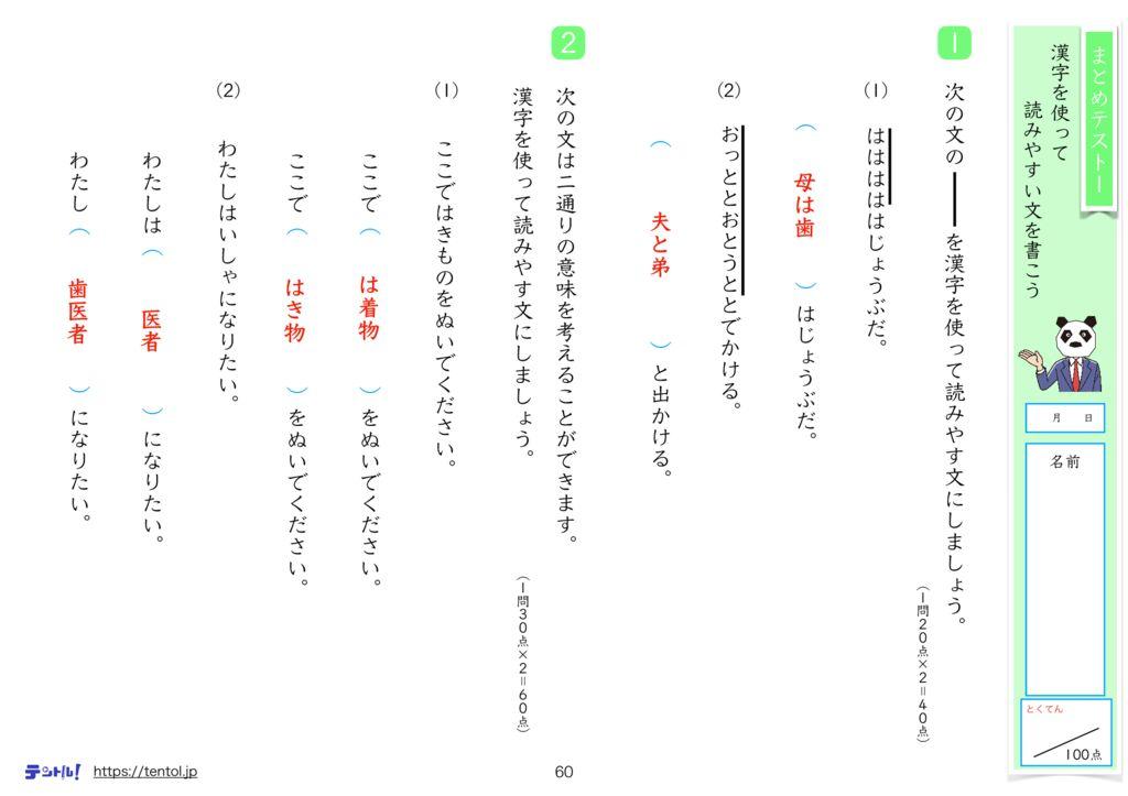 小4国語まとめk-60のサムネイル