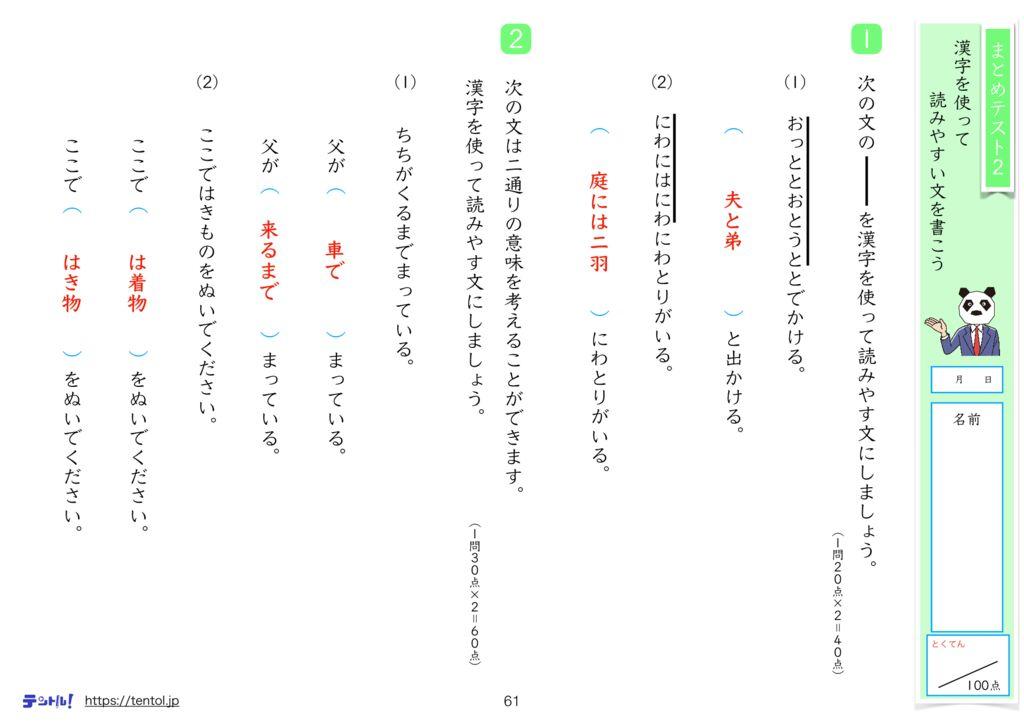 小4国語まとめk-61のサムネイル