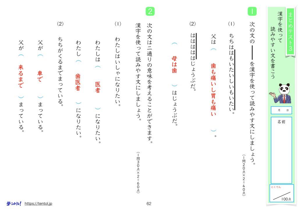 小4国語まとめk-62のサムネイル