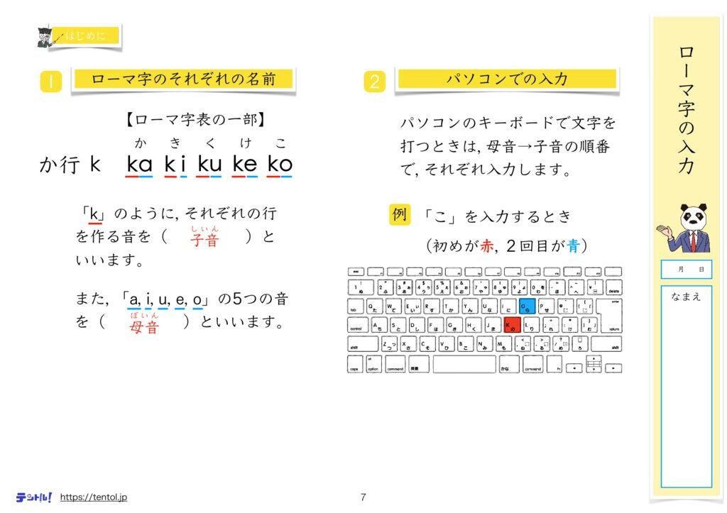 小4国語まとめk-7のサムネイル