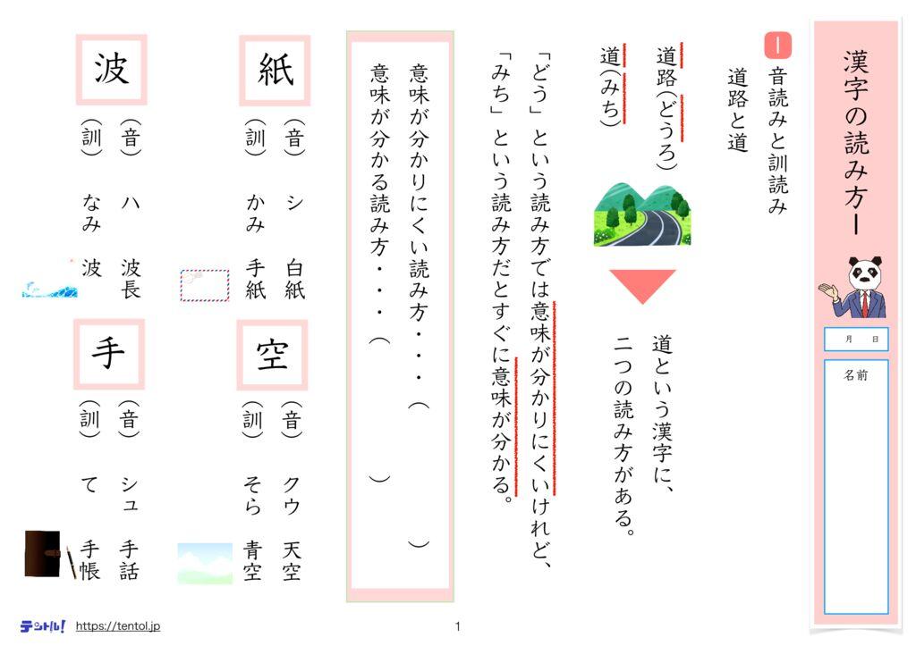 小4国語まとめm-1-6のサムネイル