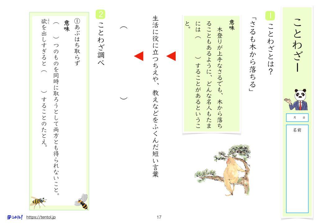 小4国語まとめm-17のサムネイル