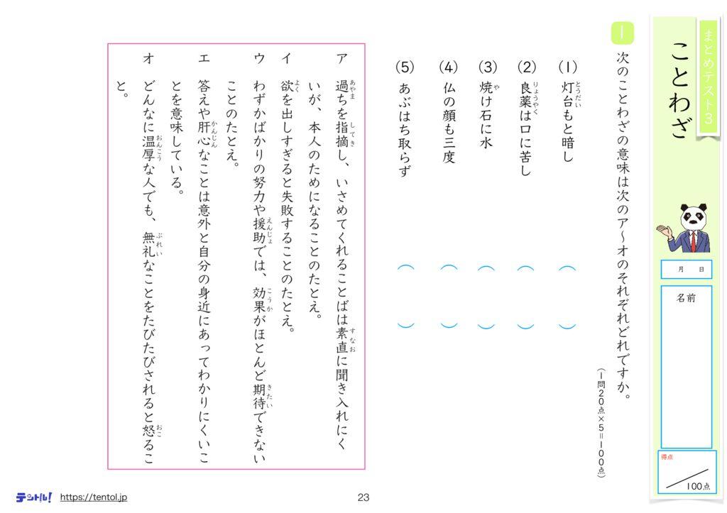 小4国語まとめm-23のサムネイル